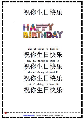 Image : https://zqcentral.nl/i/zq_5814a12f52470_Happy-Birthday-Chinees.jpg